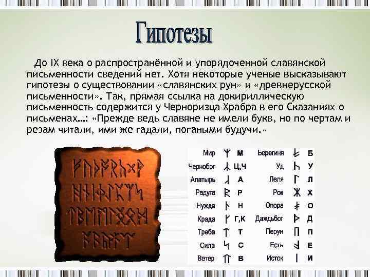 До IX века о распространённой и упорядоченной славянской письменности сведений нет. Хотя некоторые ученые