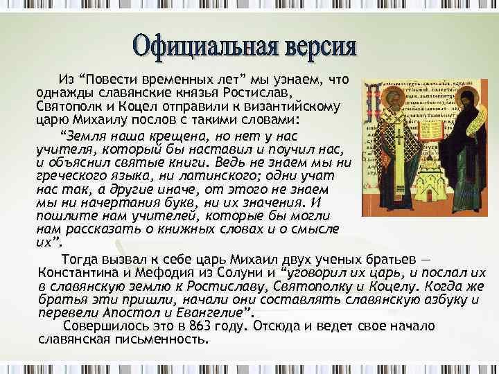 """Из """"Повести временных лет"""" мы узнаем, что однажды славянские князья Ростислав, Святополк и Коцел"""