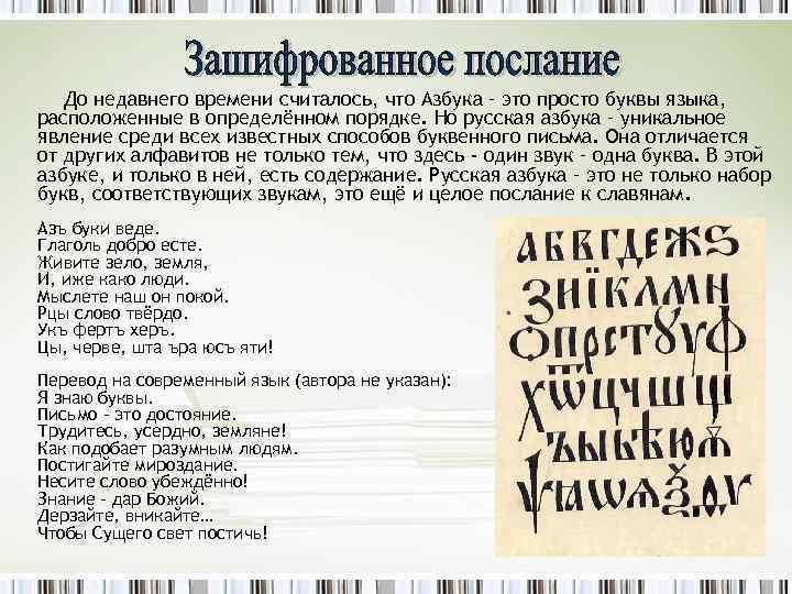 До недавнего времени считалось, что Азбука – это просто буквы языка, расположенные в определённом
