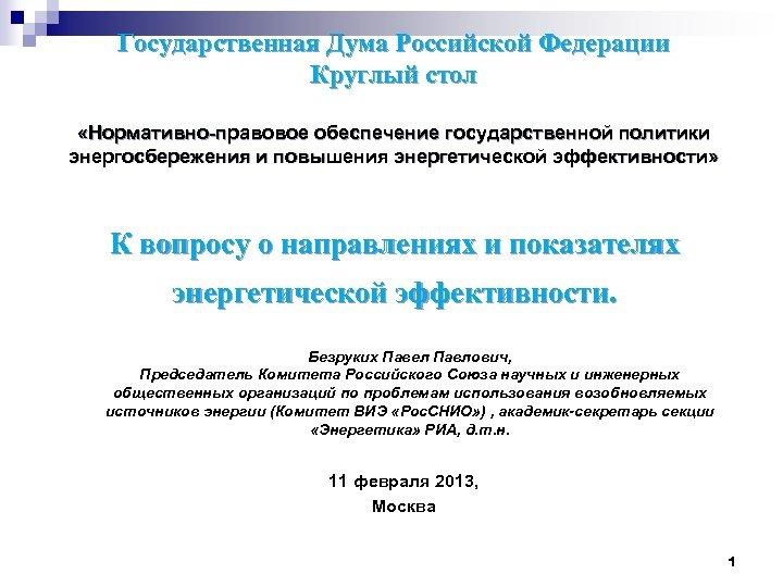 Государственная Дума Российской Федерации Круглый стол «Нормативно-правовое обеспечение государственной политики энергосбережения и повышения энергетической