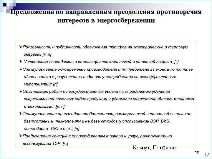 Предложения по направлениям преодоления противоречия интересов в энергосбережении ØПрозрачность и публичность обоснования тарифов на