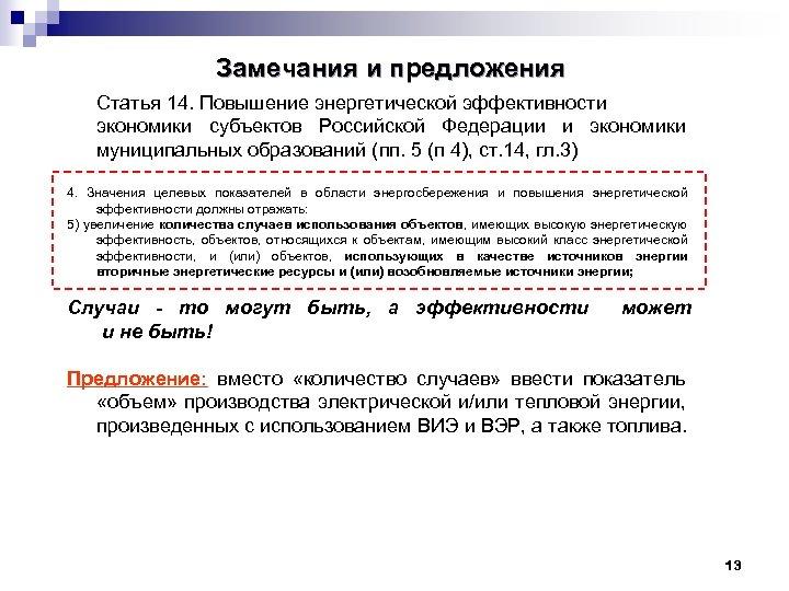Замечания и предложения Статья 14. Повышение энергетической эффективности экономики субъектов Российской Федерации и экономики