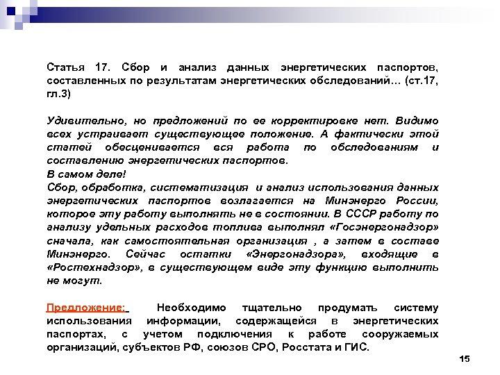 Статья 17. Сбор и анализ данных энергетических паспортов, составленных по результатам энергетических обследований… (ст.