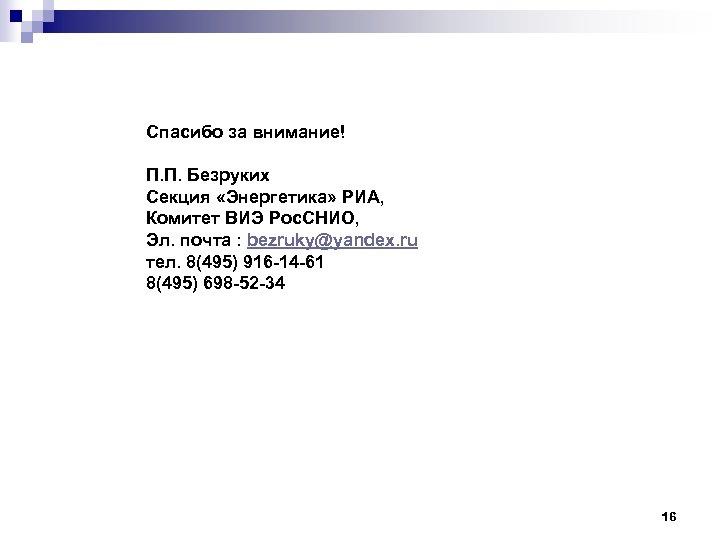 Спасибо за внимание! П. П. Безруких Секция «Энергетика» РИА, Комитет ВИЭ Рос. СНИО, Эл.