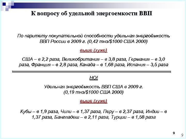 К вопросу об удельной энергоемкости ВВП По паритету покупательной способности удельная энергоёмкость ВВП России