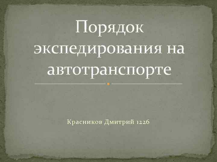 Порядок экспедирования на автотранспорте Красников Дмитрий 1226