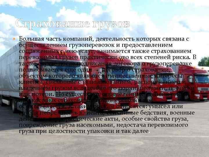 Страхование грузов Большая часть компаний, деятельность которых связана с осуществлением грузоперевозок и предоставлением