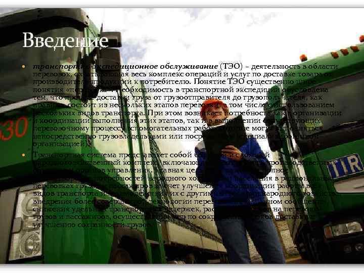 Введение транспортно-экспедиционное обслуживание (ТЭО) – деятельность в области перевозок, охватывающая весь комплекс операций и