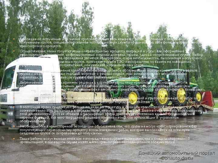 Выполняя по поручению и от имени грузовладельцев весь комплекс работ, связанных с отправлением