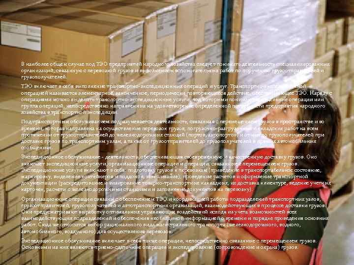 В наиболее общем случае под ТЭО предприятий народного хозяйства следует понимать деятельность специализированных организаций,