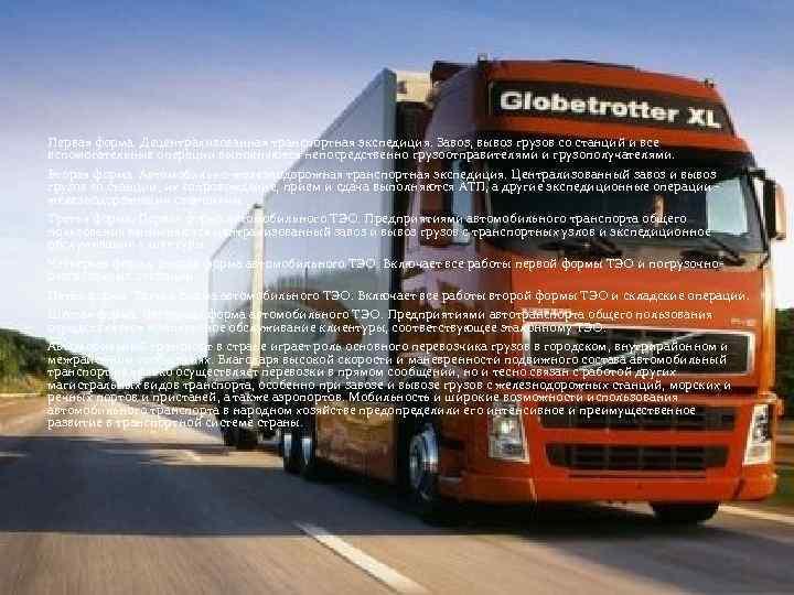 Первая форма. Децентрализованная транспортная экспедиция. Завоз, вывоз грузов со станций и все вспомогательные операции
