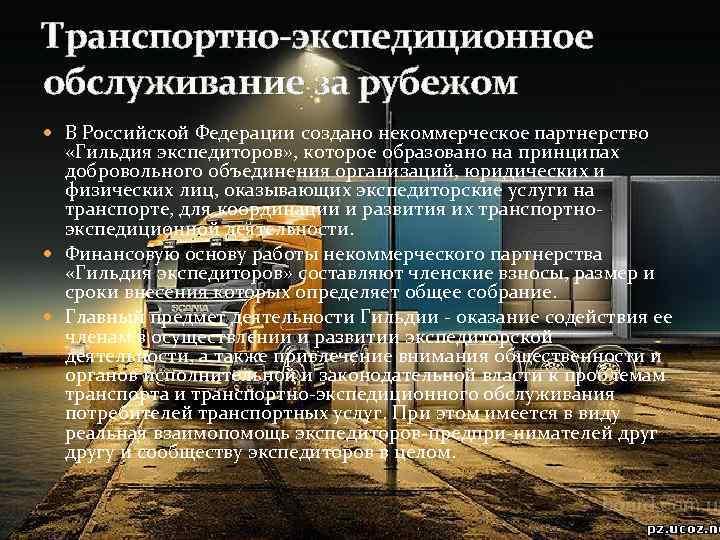 Транспортно-экспедиционное обслуживание за рубежом В Российской Федерации создано некоммерческое партнерство «Гильдия экспедиторов» , которое