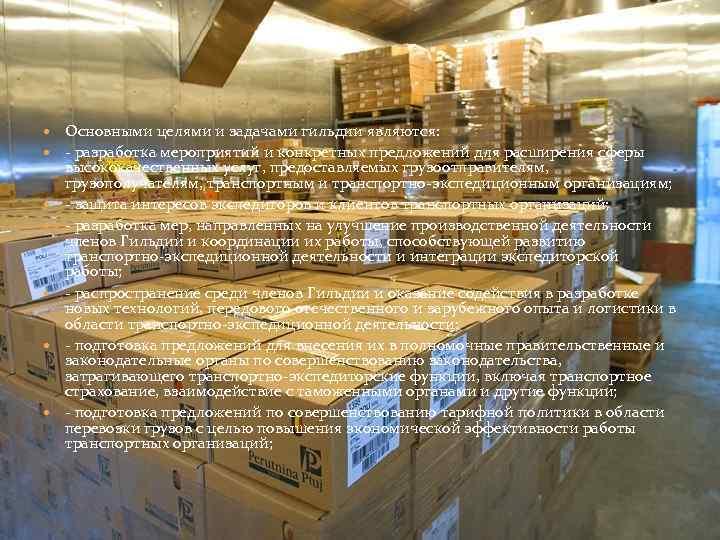Основными целями и задачами гильдии являются: - разработка мероприятий и конкретных предложений для
