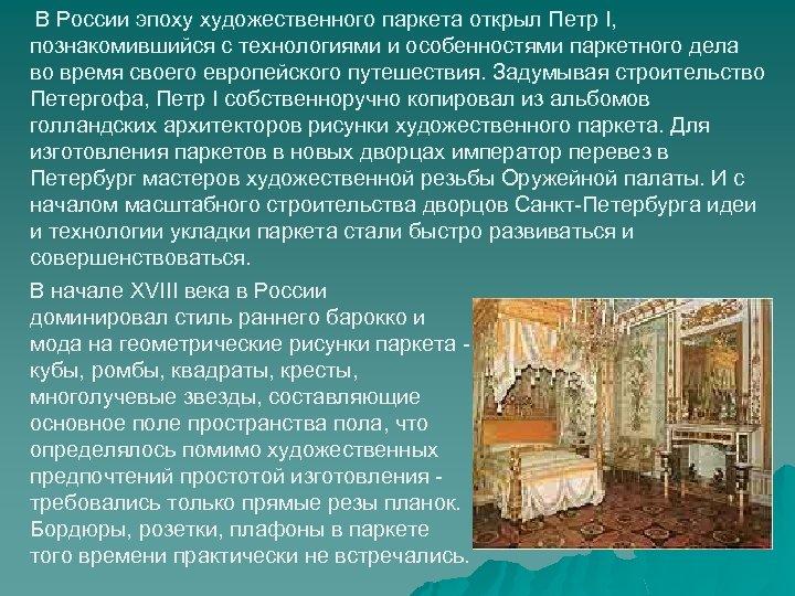 В России эпоху художественного паркета открыл Петр I, познакомившийся с технологиями и особенностями