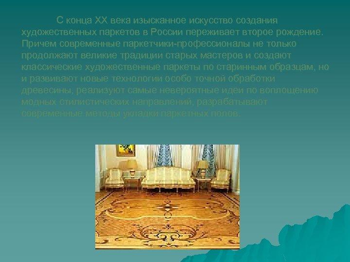 С конца XX века изысканное искусство создания художественных паркетов в России переживает второе рождение.
