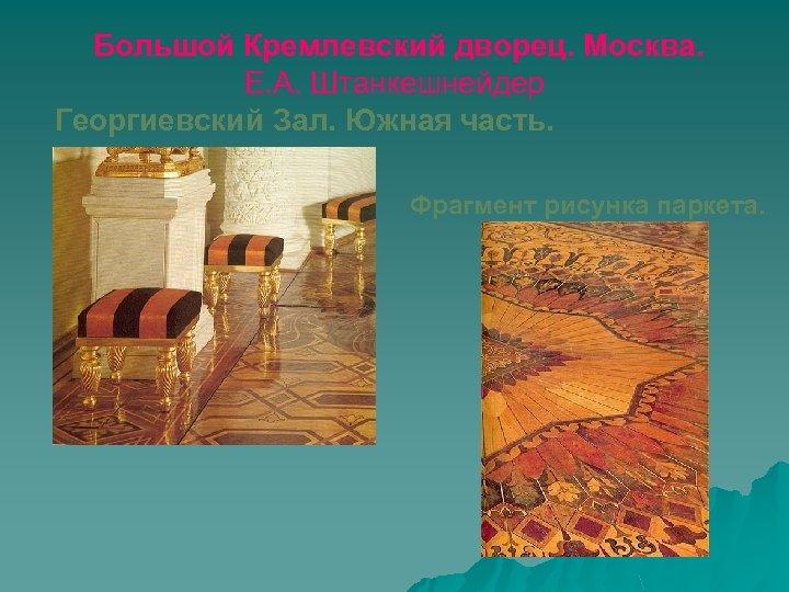 Большой Кремлевский дворец. Москва. Е. А. Штанкешнейдер Георгиевский Зал. Южная часть. Фрагмент рисунка паркета.
