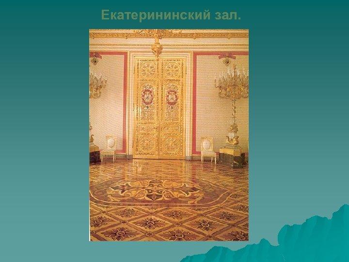 Екатерининский зал.