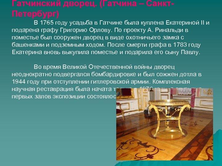 Гатчинский дворец. (Гатчина – Санкт. Петербург) В 1765 году усадьба в Гатчине была куплена