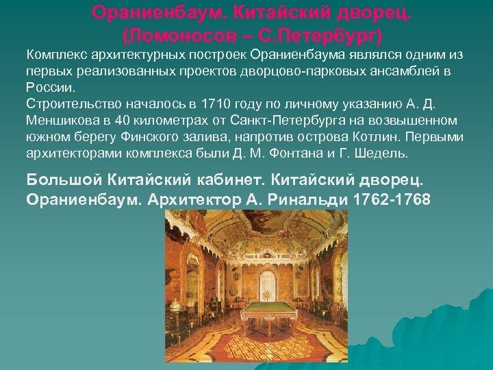 Ораниенбаум. Китайский дворец. (Ломоносов – С. Петербург) Комплекс архитектурных построек Ораниенбаума являлся одним из
