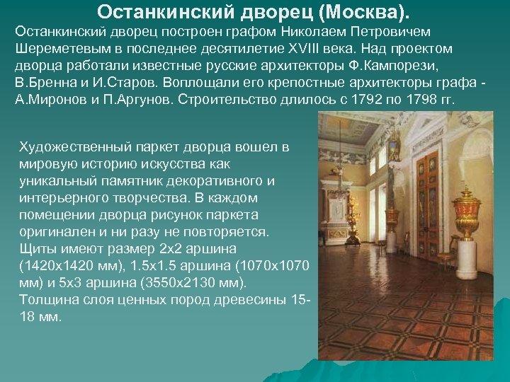 Останкинский дворец (Москва). Останкинский дворец построен графом Николаем Петровичем Шереметевым в последнее десятилетие