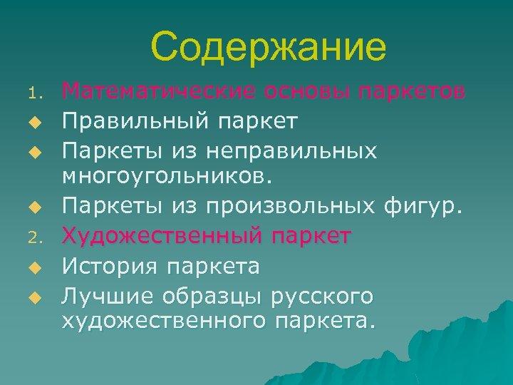 Содержание 1. u u u 2. u u Математические основы паркетов Правильный паркет Паркеты