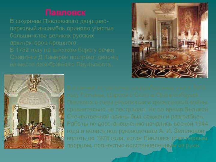 Павловск В создании Павловского дворцовопарковый ансамбль приняло участие большинство великих русских архитекторов прошлого.