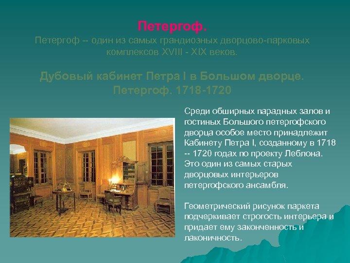 Петергоф -- один из самых грандиозных дворцово-парковых комплексов XVIII - XIX веков. Дубовый кабинет