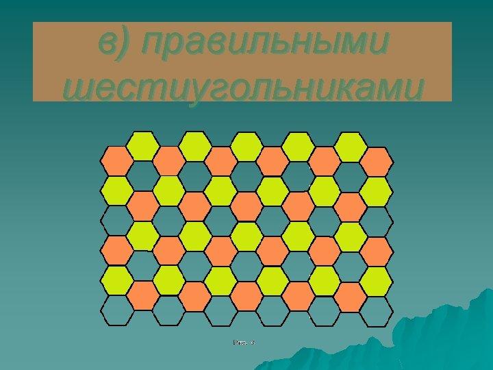 в) правильными шестиугольниками