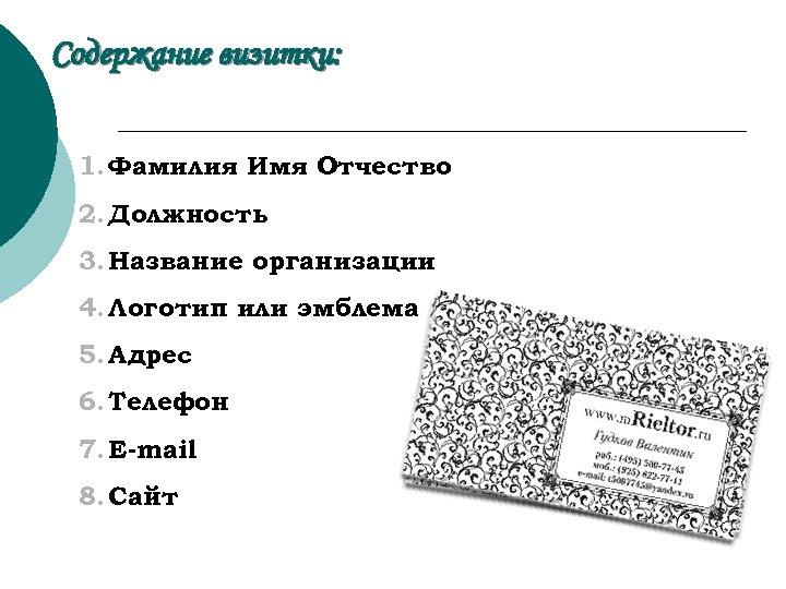 Содержание визитки: 1. Фамилия Имя Отчество 2. Должность 3. Название организации 4. Логотип или