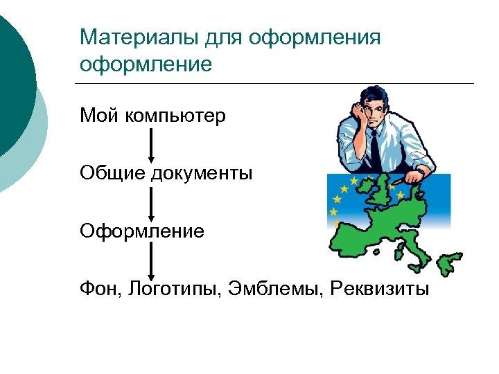 Материалы для оформление Мой компьютер Общие документы Оформление Фон, Логотипы, Эмблемы, Реквизиты