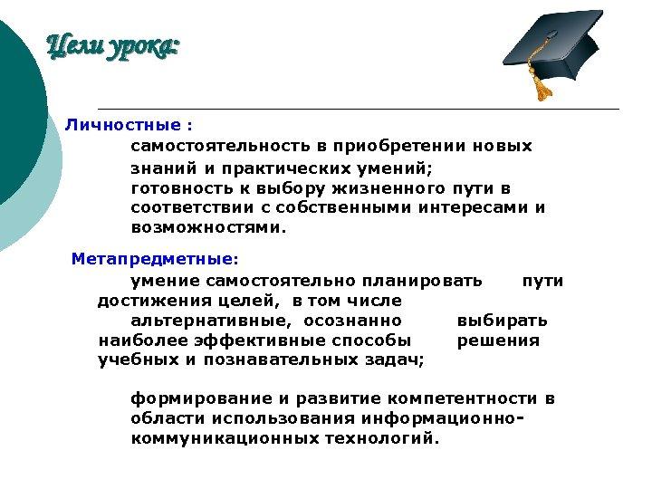 Цели урока: Личностные : самостоятельность в приобретении новых знаний и практических умений; готовность к