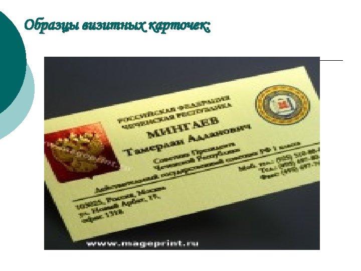 Образцы визитных карточек: