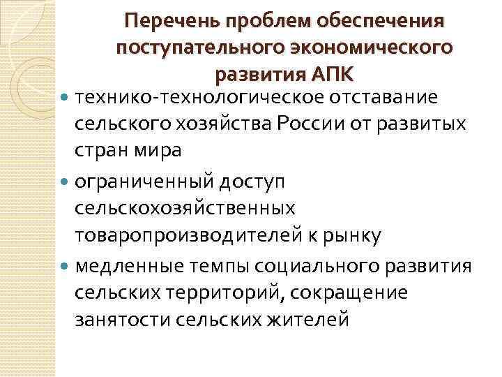 Перечень проблем обеспечения поступательного экономического развития АПК технико-технологическое отставание сельского хозяйства России от развитых