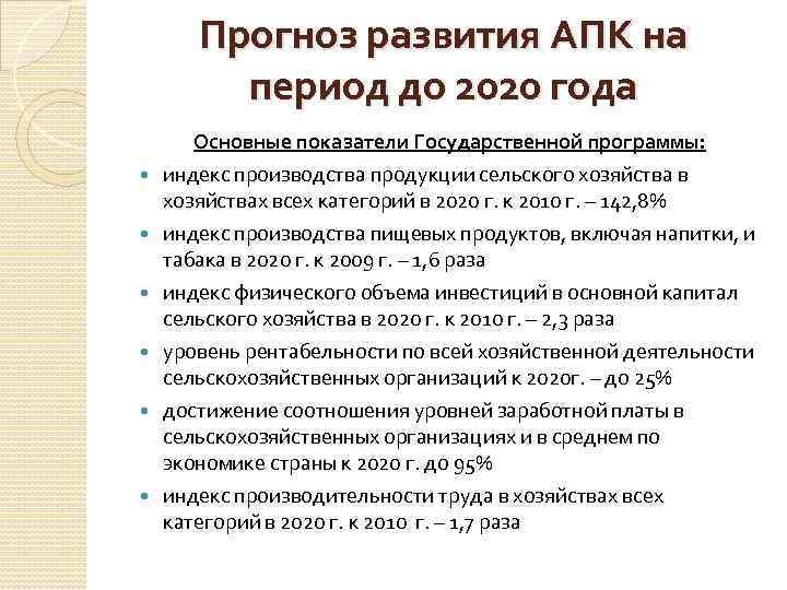 Прогноз развития АПК на период до 2020 года Основные показатели Государственной программы: индекс производства