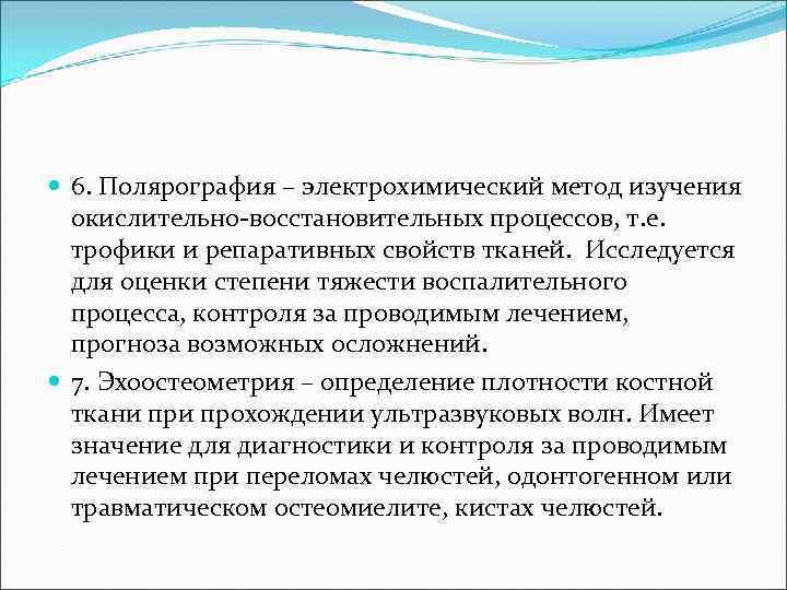 6. Полярография – электрохимический метод изучения окислительно-восстановительных процессов, т. е. трофики и репаративных