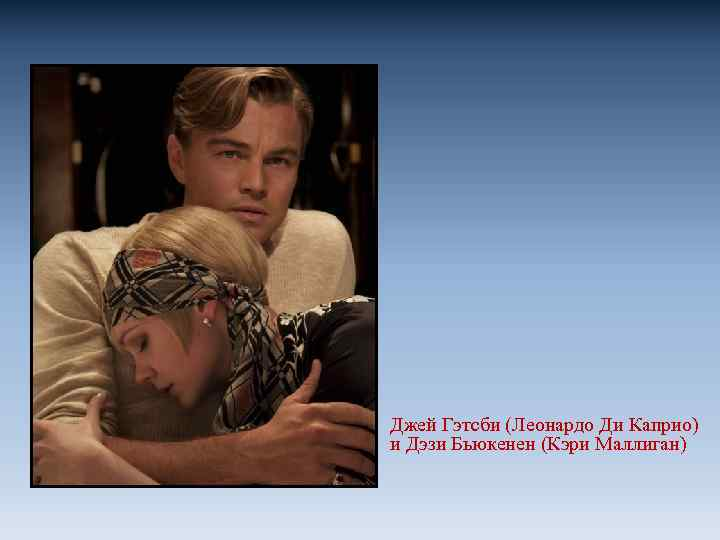 an autobiographical portrayal of f scott as jay gatsby Portrayal of jay gatsby s fabulous parties on long island (meyers, 27) смотреть все комментарии (8) работы, похожие на реферат: an autobiographical portrayal of f scott fitzgerald.