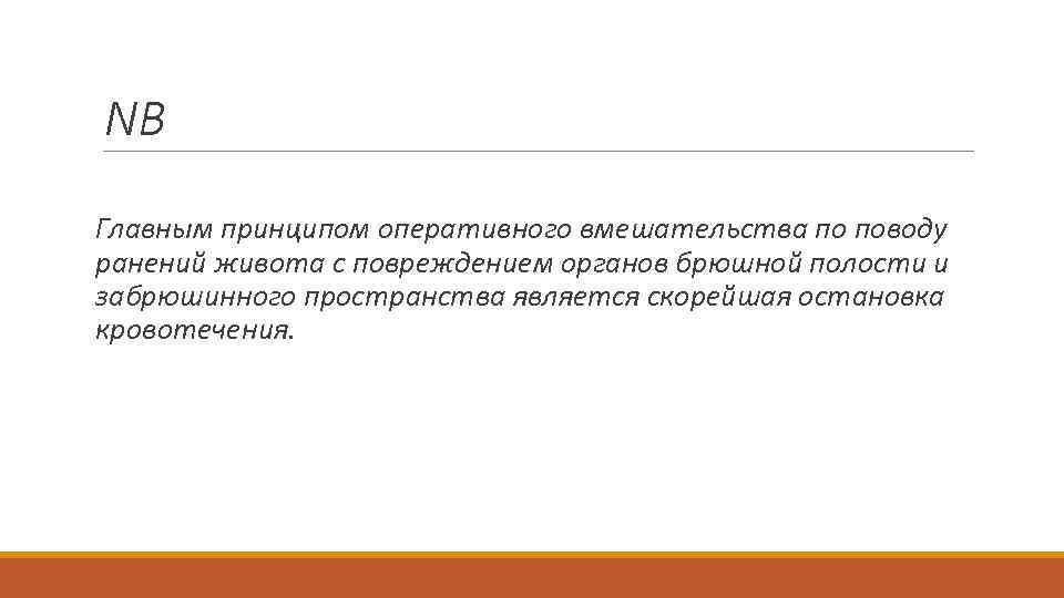 NB Главным принципом оперативного вмешательства по поводу ранений живота с повреждением органов брюшной полости