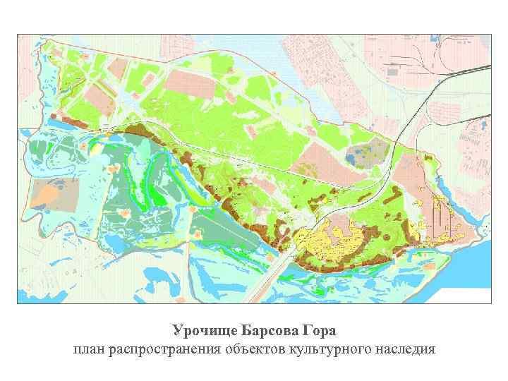 Урочище Барсова Гора план распространения объектов культурного наследия