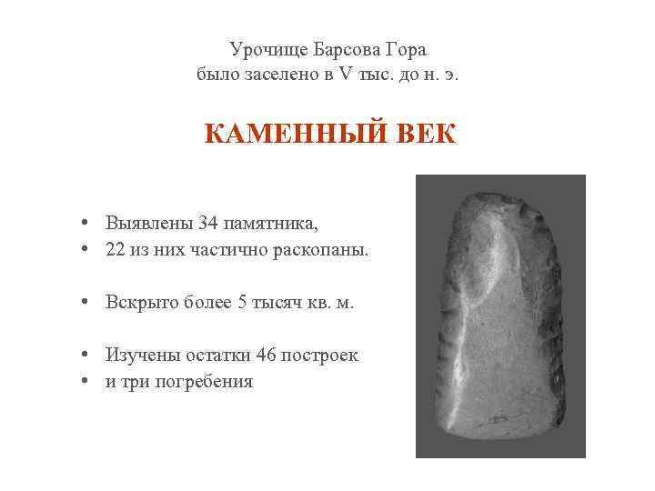 Урочище Барсова Гора было заселено в V тыс. до н. э. КАМЕННЫЙ ВЕК •