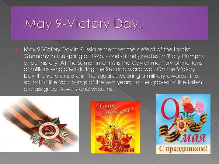 May 9 -Victory Day in Russia remember the defeat of the fascist Germany in