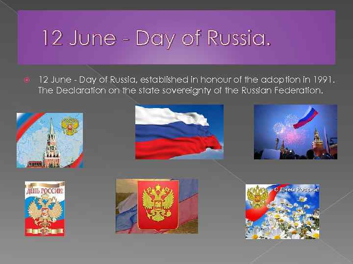 12 June - Day of Russia, established in honour of the adoption in 1991.