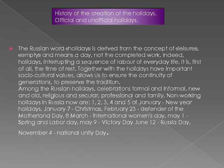 History of the creation of the holidays. Official and unofficial holidays. The Russian word