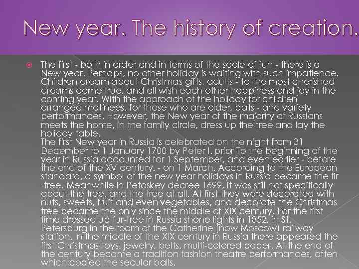 New year. The history of creation. The first - both in order and in