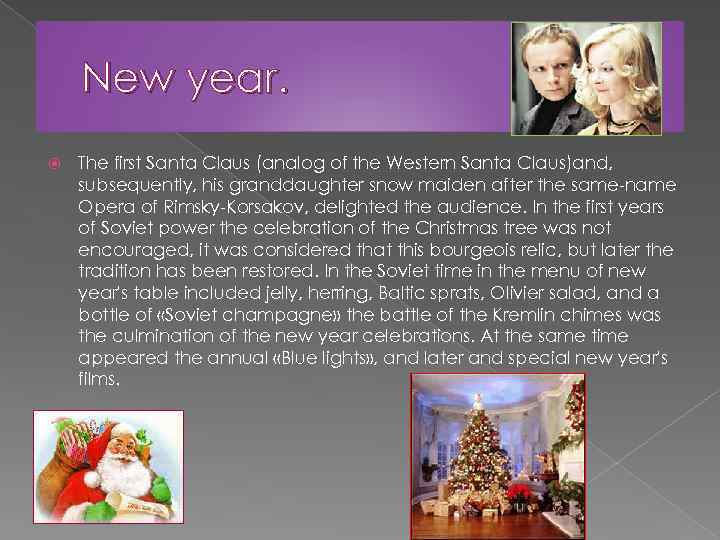 New year. The first Santa Claus (analog of the Western Santa Claus)and, subsequently, his