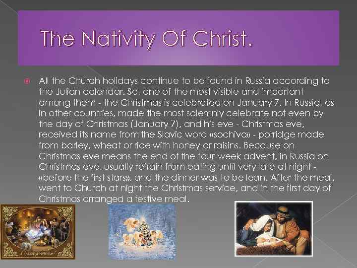 The Nativity Of Christ. All the Church holidays continue to be found in Russia