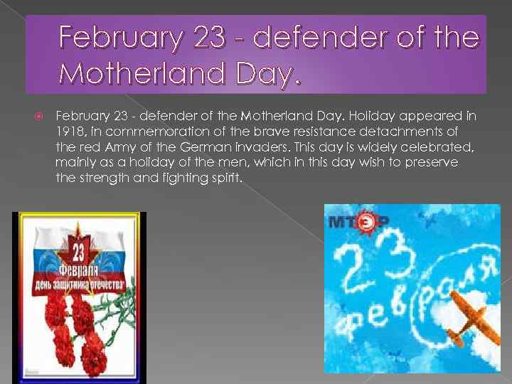February 23 - defender of the Motherland Day. Holiday appeared in 1918, in commemoration