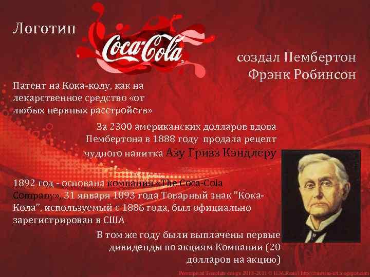 Логотип Патент на Кока-колу, как на лекарственное средство «от любых нервных расстройств» создал Пембертон