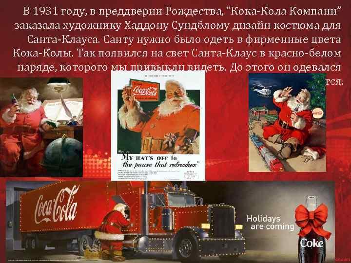 """В 1931 году, в преддверии Рождества, """"Кока-Кола Компани"""" заказала художнику Хаддону Сундблому дизайн костюма"""