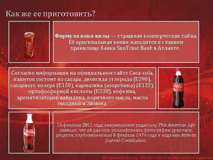 Как же ее приготовить? Формула кока-колы — страшная коммерческая тайна. Её оригинальная копия находится
