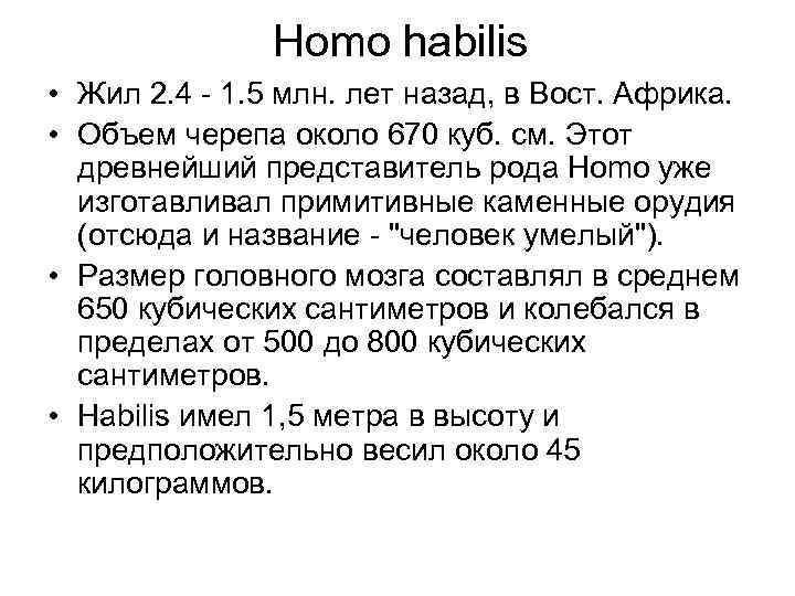 Homo habilis • Жил 2. 4 - 1. 5 млн. лет назад, в Вост.
